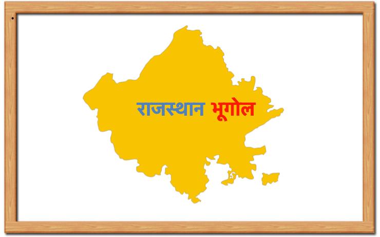 राजस्थान भूगोल