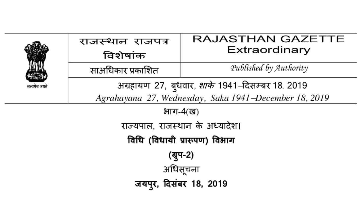 राजस्थान जन आधार प्राधिकरण अध्यादेश, 2019