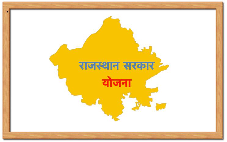 राजस्थान की सरकारी योजनाएं