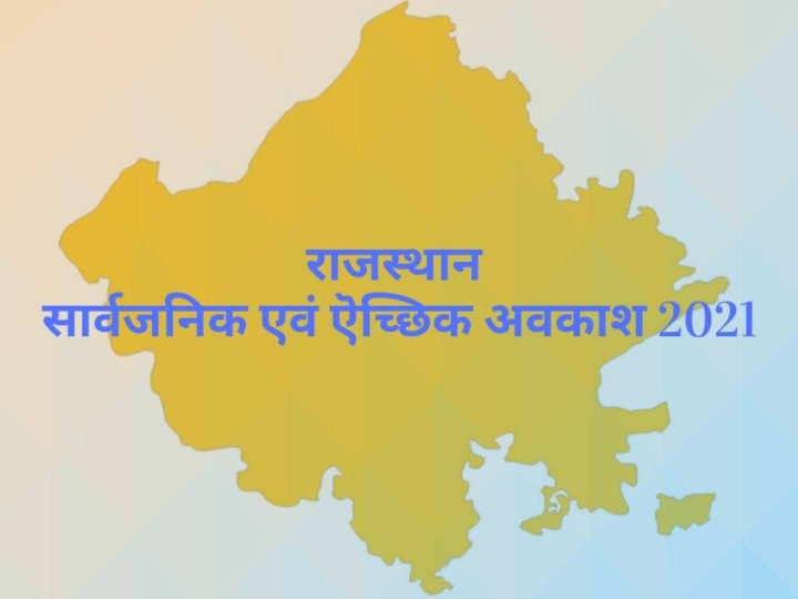 राजस्थान वर्ष 2021 में सार्वजनिक एवं ऎच्छिक अवकाश घोषित