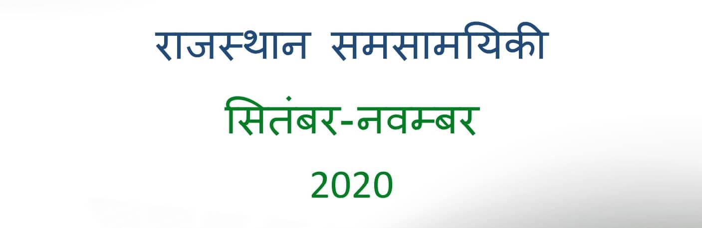 राजस्थान समसामयिकी 2020 – सितंबर अक्टूबर नवंबर 2020 PDF