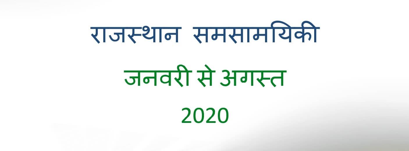 राजस्थान समसामयिकी 2020: जनवरी से अगस्त PDF