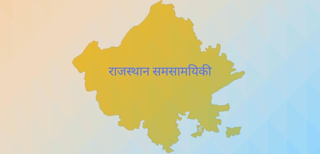 राजस्थान समसामयिकी 2021