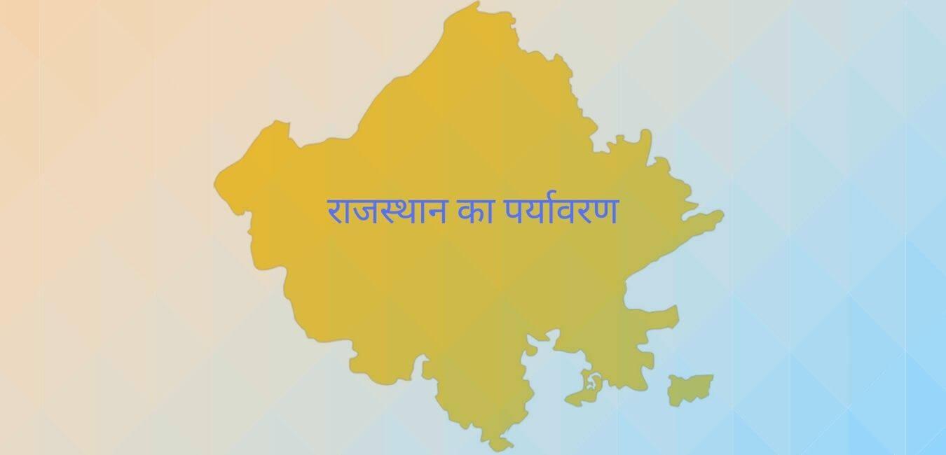 राजस्थान का पर्यावरण