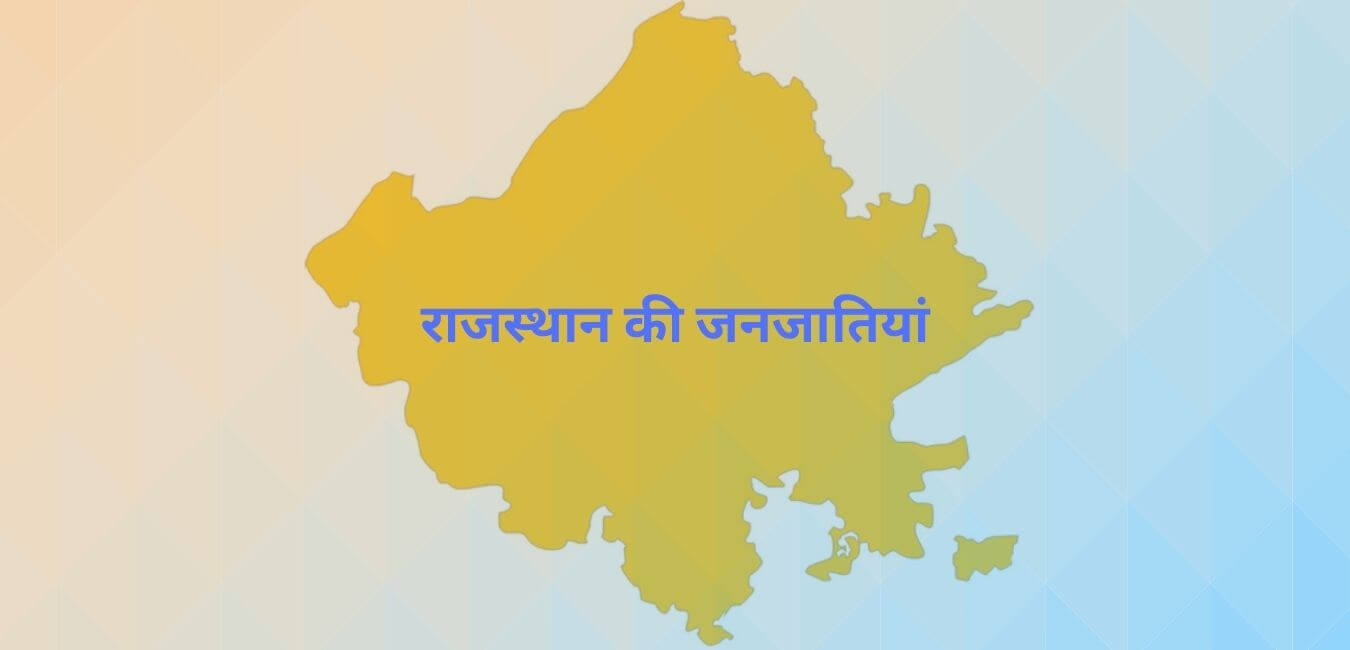 राजस्थान की जनजातियां