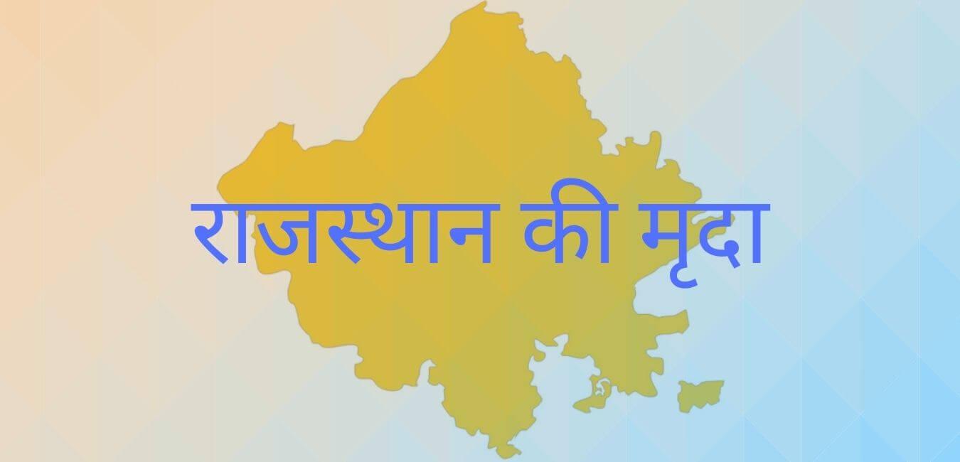 राजस्थान की मृदा
