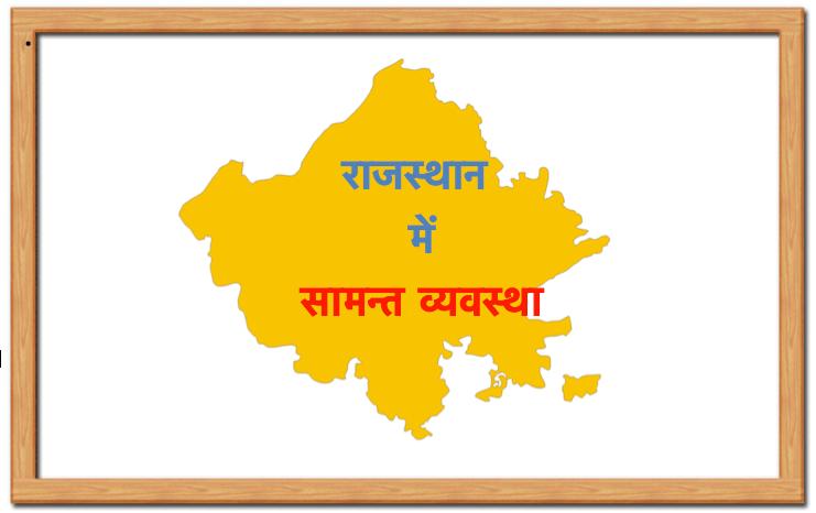 राजस्थान में सामन्त व्यवस्था