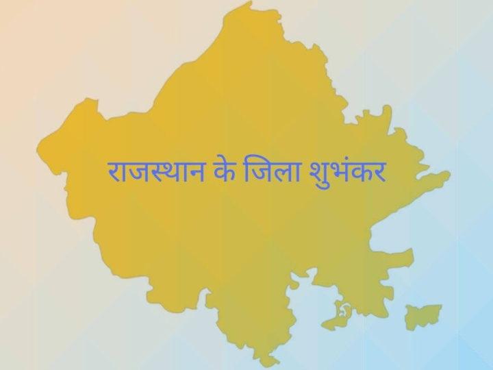 राजस्थान वन विभाग द्वारा चयनित ज़िलों के शुभांकर