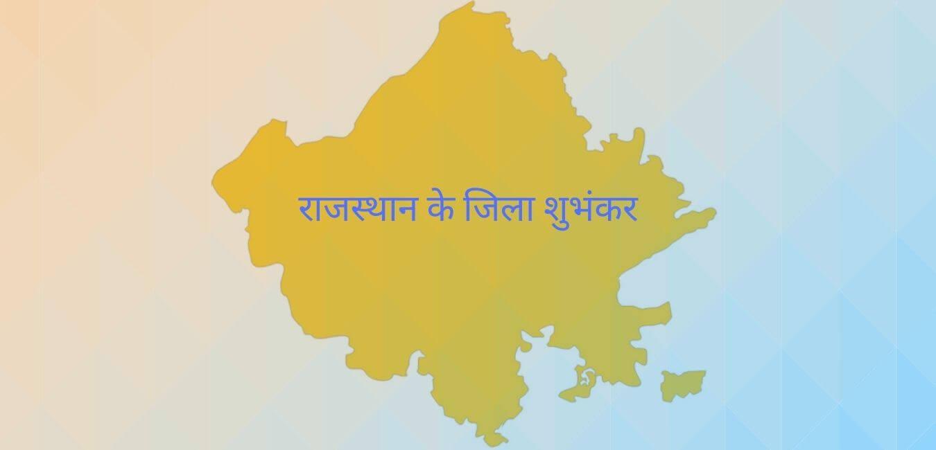 राजस्थान के जिला शुभंकर