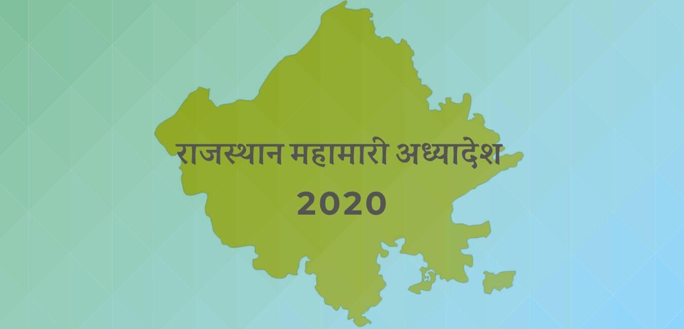 राजस्थान महामारी अध्यादेश 2020