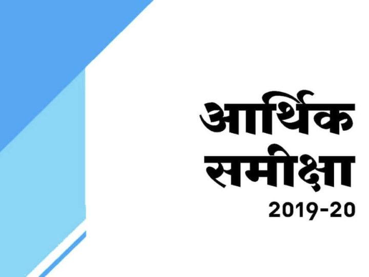 राजस्थान आर्थिक समीक्षा 2019-20 डाउनलोड पीडीऍफ़