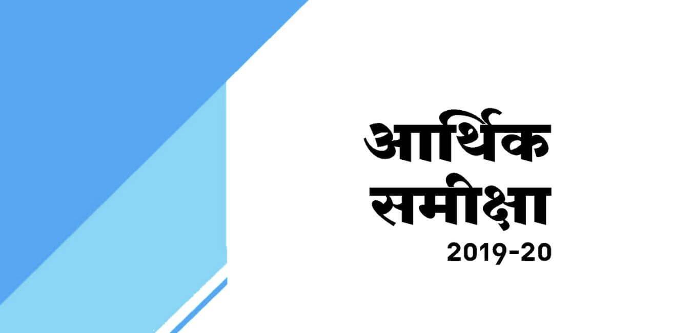 राजस्थान आर्थिक समीक्षा 2019-20: डाउनलोड पीडीऍफ़