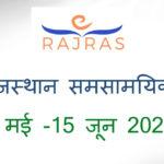 राजस्थान समसामयिकी मई 2021 पीडीऍफ़