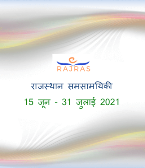 राजस्थान समसामयिकी जुलाई 2021 पीडीऍफ़
