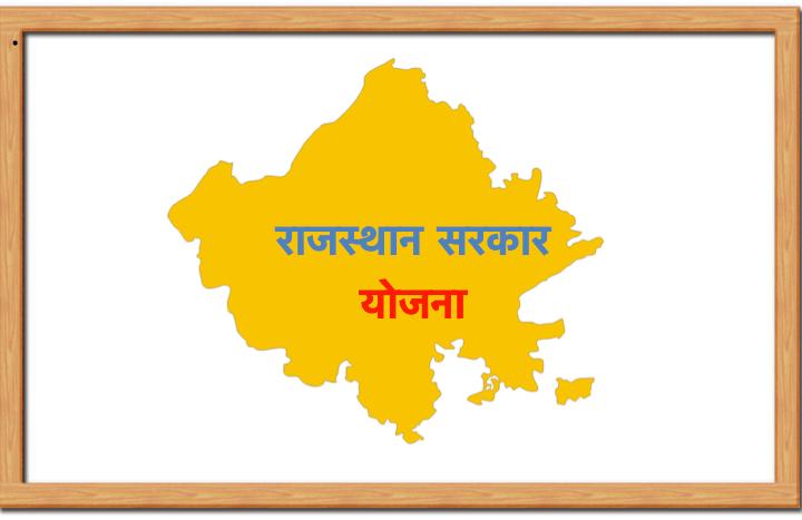 राजस्थान सरकार की तीर्थ यात्रा योजनाएं