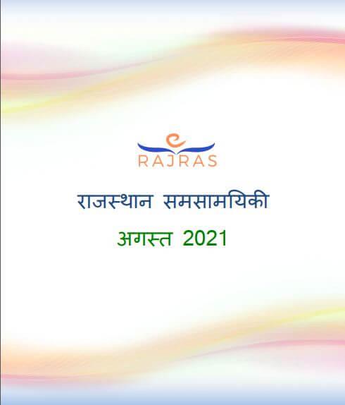 राजस्थान समसामयिकी अगस्त 2021 पीडीऍफ़