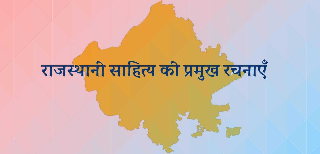 राजस्थान के साहित्य की प्रमुख रचनाएँ