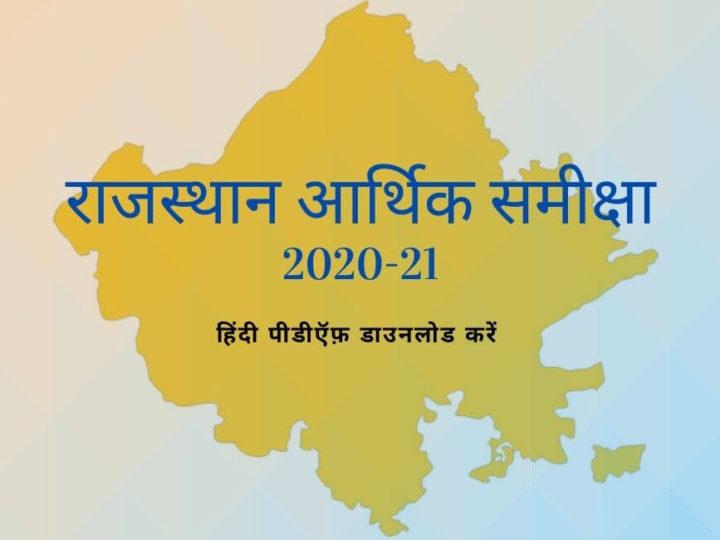 राजस्थान आर्थिक समीक्षा 2020-21 डाउनलोड पीडीऍफ़