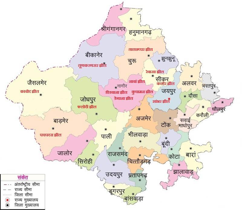 राजस्थान की खारे पानी की झीलें