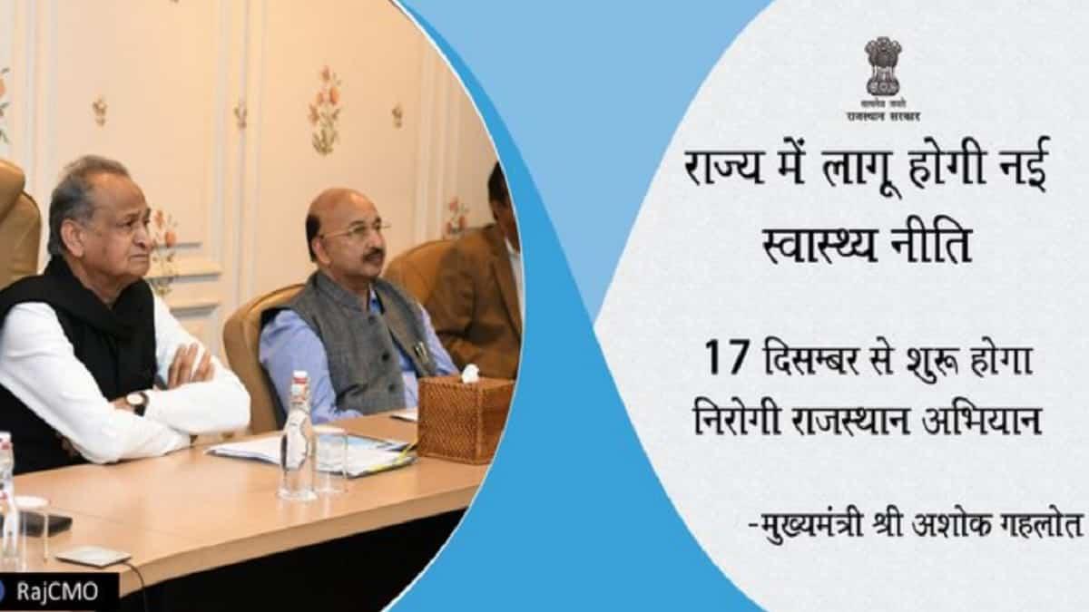 17 दिसम्बर से शुरू होगा निरोगी राजस्थान अभियान