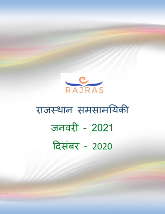 राजस्थान समसामयिकी जनवरी 2021 दिसंबर 2020 पीडीऍफ़