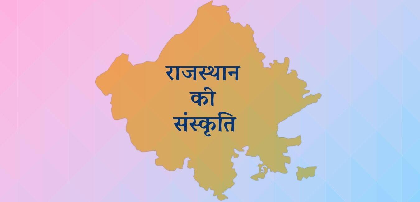 राजस्थान की संस्कृति