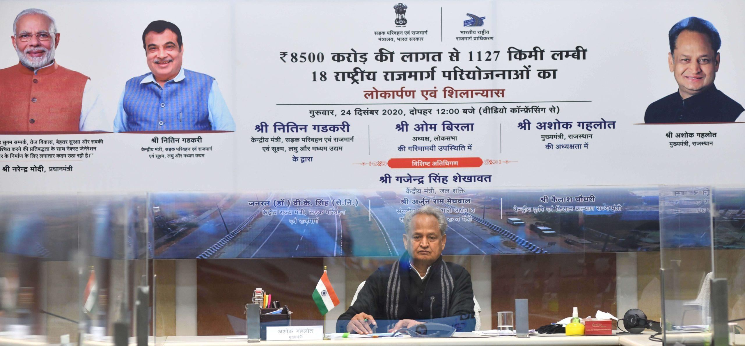 श्री नितिन गडकरी ने राजस्थान में 18 राजमार्ग परियोजनाओं का शुभारम्भ और शिलान्यास किया