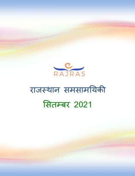 राजस्थान समसामयिकी सितम्बर 2021 पीडीऍफ़