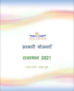 yojnayen2021