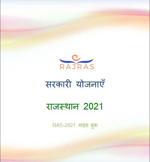 सरकारी योजनाएं राजस्थान 2021 पीडीऍफ़